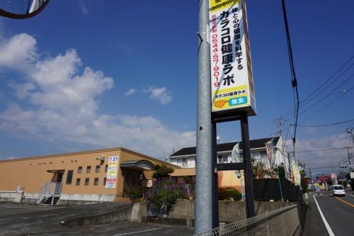 場所は富士宮市小泉にある、マックスバリュ富士宮若宮店向かい。道路から見える袖看板が目印